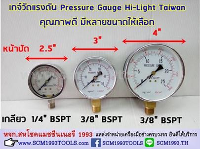 เกจวัดแรงดัน เกลียวล่าง HILIGHT ไฮไลท์ Pressure Gauge