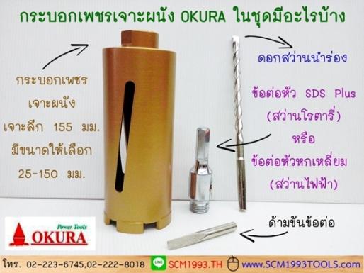 OKURA โอกูร่า กระบอกเพชรเจาะผนัง เจาะปูน 25-150 มม. DIAMOND CORE DRILL