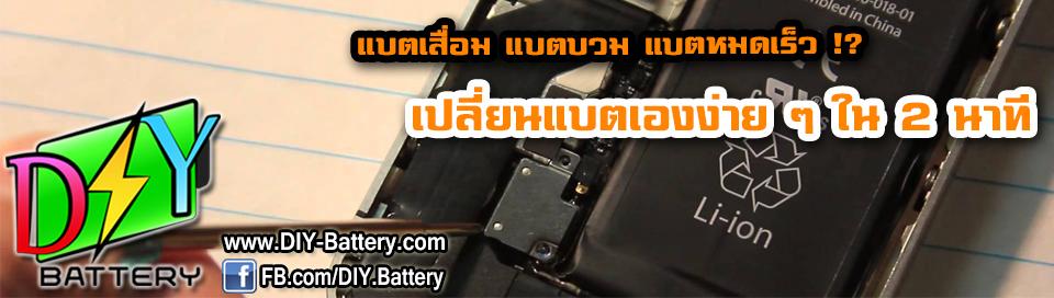 DIY Battery