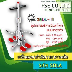 SOLA - 11
