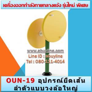 OUN-19 อุปกรณ์ยืดเส้นลำตัวแบบวงล้อใหญ่