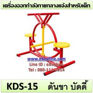 KDS-15 อุปกรณ์ดันขา บัดดี้