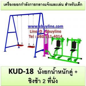 KUD-18 อุปกรณ์ออกกำลังกายและเล่นสำหรับเด็ก (นั่งยกน้ำหนักคู่ + ชิงช้า 2 ที่นั่ง)