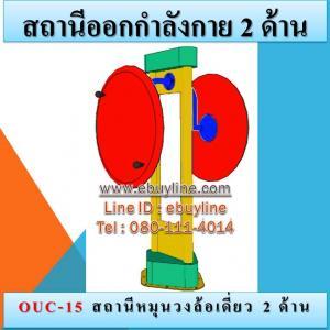 OUC-15 สถานีหมุนวงล้อเดี่ยว 2 ด้าน