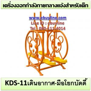 KDS-11 อุปกรณ์เดินอากาศ-มือโยกบัดดี้