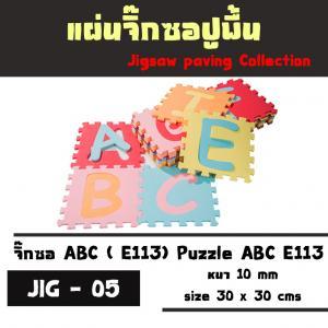 จิ๊กซอ ABC