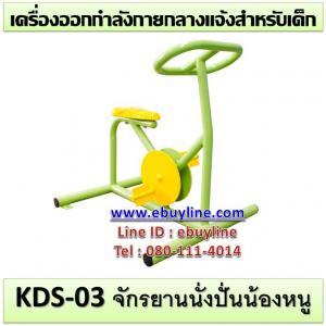 KDS-03 อุปกรณ์จักรยานนั่งปั่นน้องหนู