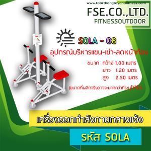SOLA - 08