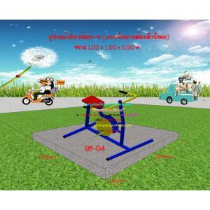 SM-04 อุปกรณ์บริหารข้อเข่า-ขา (แบบจักรยานล้อเหล็กนั่งตรง)