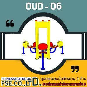 OUD-06 อุปกรณ์เอนปั่นจักรยาน 3 ด้าน