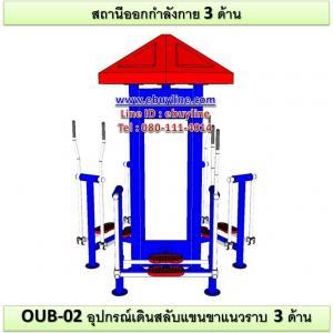 OUB-02 อุปกรณ์เดินสลับแขนขาแนวราบ 3 ด้าน