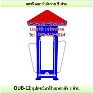 OUB-12 อุปกรณ์บาร์โหนทรงตัว 3 ด้าน