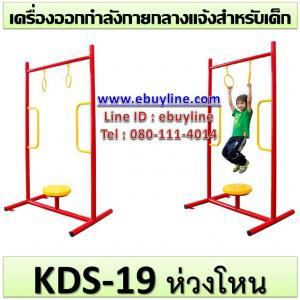 KDS-19 อุปกรณ์ห่วงโหน