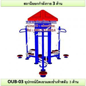 OUB-03 อุปกรณ์บิดเอวและย่ำเท้าสลับ 3 ด้าน