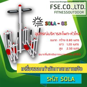 SOLA - 05