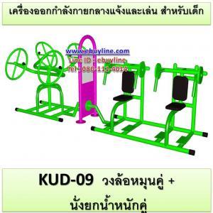 KUD-09 อุปกรณ์ออกกำลังกายและเล่นสำหรับเด็ก (วงล้อหมุนคู่ + นั่งยกน้ำหนักคู่)