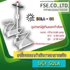 SOLA - 06