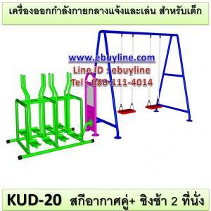 KUD-20 อุปกรณ์ออกกำลังกายและเล่นสำหรับเด็ก (สกีอากาศคู่/คู่ + ชิงช้า 2 ที่นั่ง)