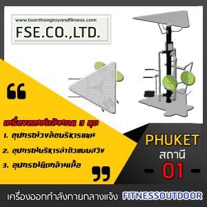PHUKET - 01