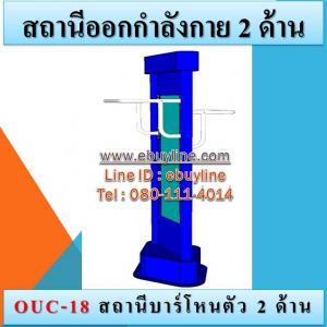 OUC-18 สถานีบาร์โหนตัว 2 ด้าน