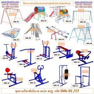 รหัส SML-01/017 อุปกรณ์สนามเด็กเล่นและเครื่องออกกำลังกายกลางแจ้ง จำนวน 17 รายการ