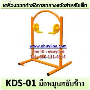KDS-01 มือหมุนสลับข้าง