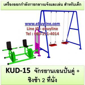 KUD-15 อุปกรณ์ออกกำลังกายและเล่นสำหรับเด็ก (จักรยานเอนปั่นคู่ + ชิงช้า 2 ที่นั่ง)
