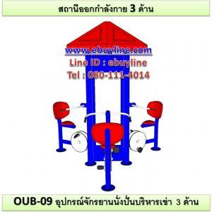 OUB-09 อุปกรณ์จักรยานนั่งปั่นบริหารเข่า 3 ด้าน