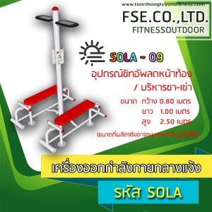 SOLA - 09