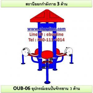 OUB-06 อุปกรณ์เอนปั่นจักรยาน 3 ด้าน