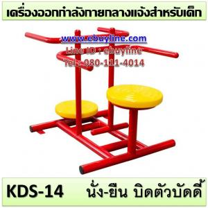KDS-14 อุปกรณ์นั่ง-ยืน บิดตัว บัดดี้
