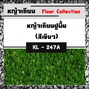หญ้าเทียมปูพื้น (สีเขียว)