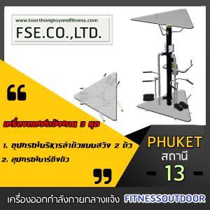 PHUKET - 13