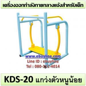 KDS-20 อุปกรณ์แกว่งตัวหนูน้อย