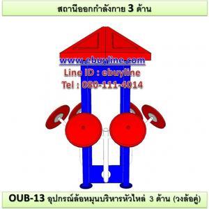 OUB-13 อุปกรณ์ล้อหมุนบริหารหัวไหล่ 3 ด้าน (วงล้อคู่)