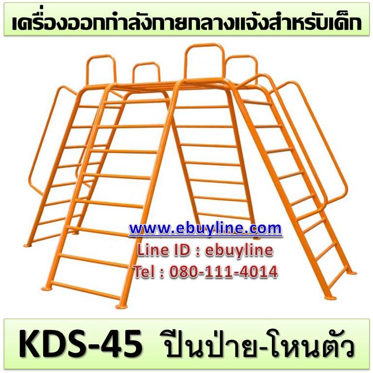 KDS-45 อุปกรณ์ปีนป่าย-โหนตัว