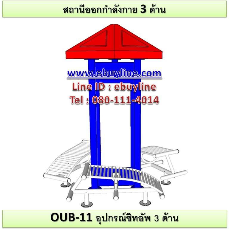 OUB-11 อุปกรณ์ซิทอัพ 3 ด้าน