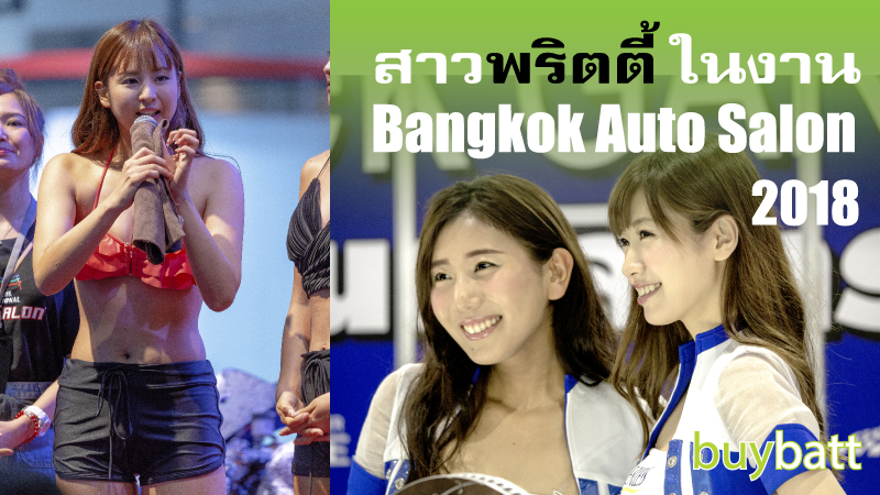 Bangkok Auto Salon 2018 พริตตี้