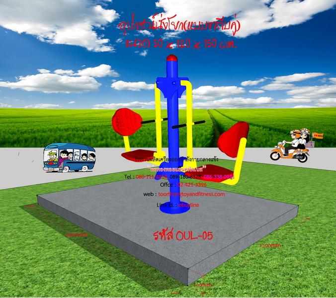 OUL-05 อุปกรณ์นั่งโยก (แบบขาถีบคู่)