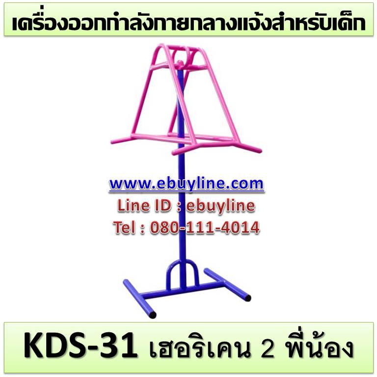 KDS-31 อุปกรณ์เฮอริเคน 2 พี่น้อง