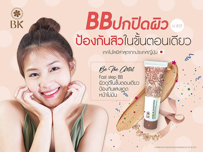 บีบีครีมกันแดด BK Acne BB Sunscreen SPF50 PA++