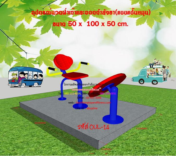 OUL-14 อุปกรณ์นวดฝ่าเท้าและออกกำลังขา (แบบแป้นหมุน)
