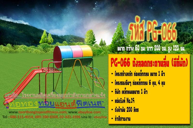 รหัส PG-065 หมูหรรษา