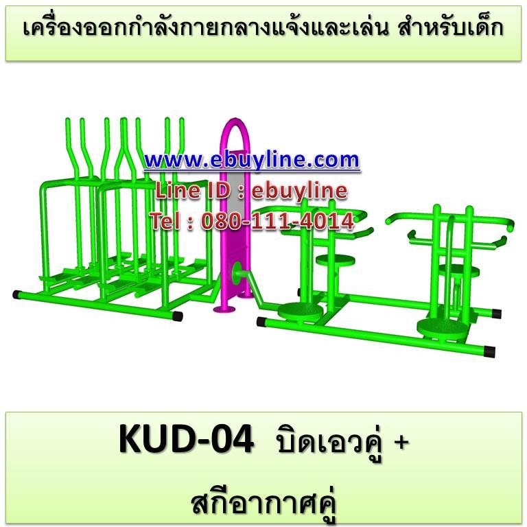 KUD-04 อุปกรณ์ออกกำลังกายและเล่นสำหรับเด็ก (บิดเอวคู่/คู่ + สกีอากาศคู่/คู่)