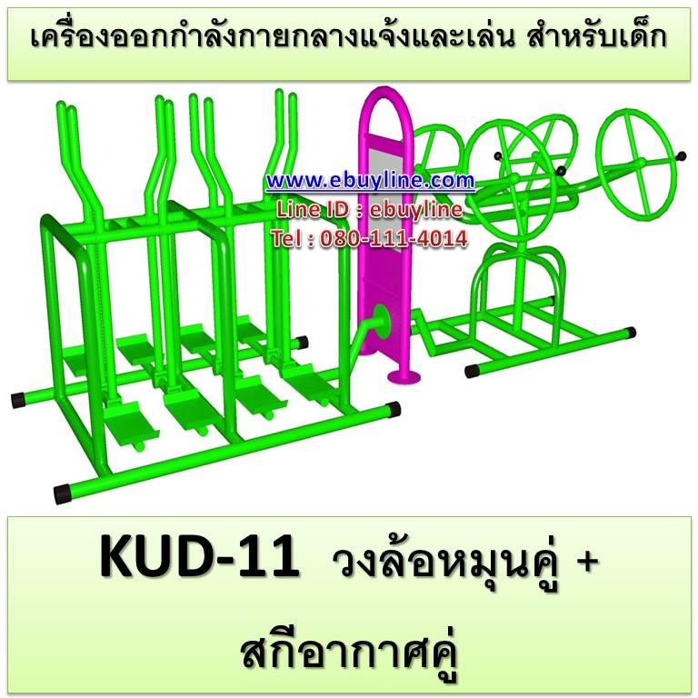 KUD-11 อุปกรณ์ออกกำลังกายและเล่นสำหรับเด็ก (วงล้อหมุนคู่ + สกีอากาศคู่/คู่)