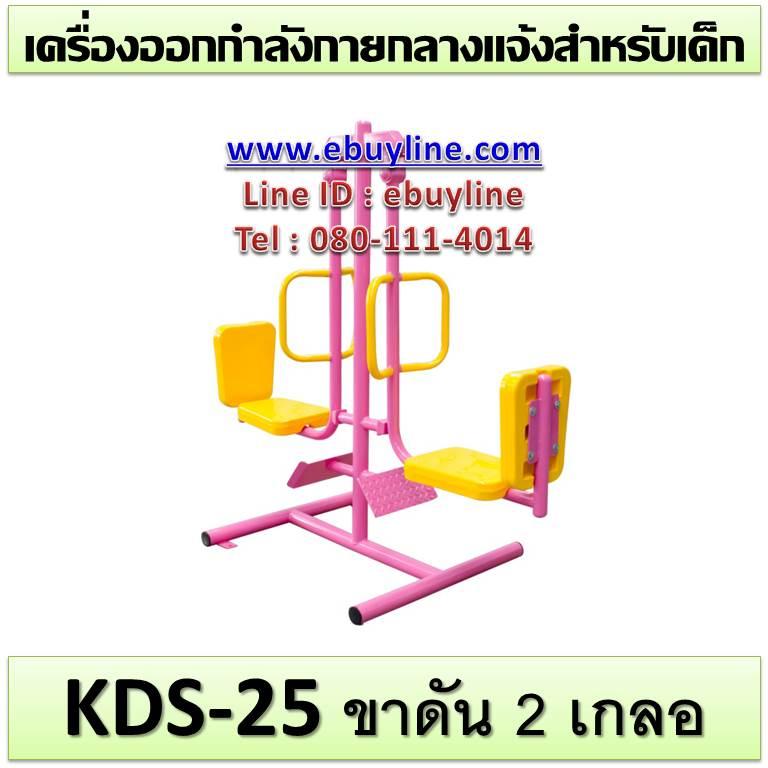 KDS-25 อุปกรณ์ขาดัน 2 เกลอ