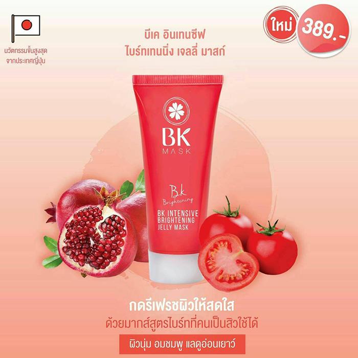 ครีมมาร์คหน้า BK Intensive Brightening Jelly Mask