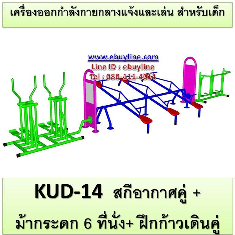 KUD-14 อุปกรณ์ออกกำลังกายและเล่นสำหรับเด็ก (สกีอากาศคู่ +ม้ากระดก 6 ที่นั่ง+ ฝึกก้าวเดินคู่)