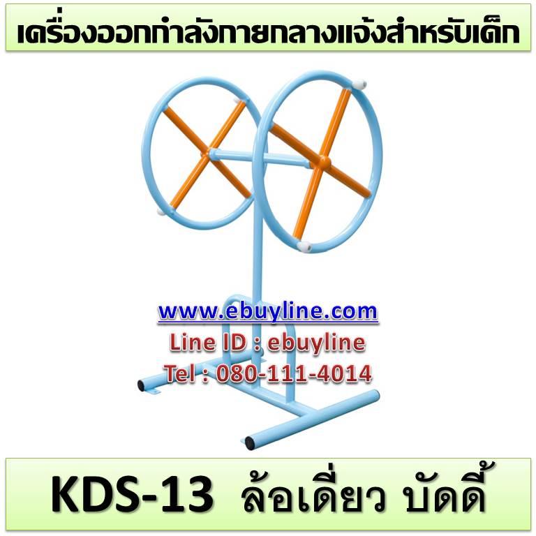 KDS-13 อุปกรณ์ล้อเดี่ยว บัดดี้