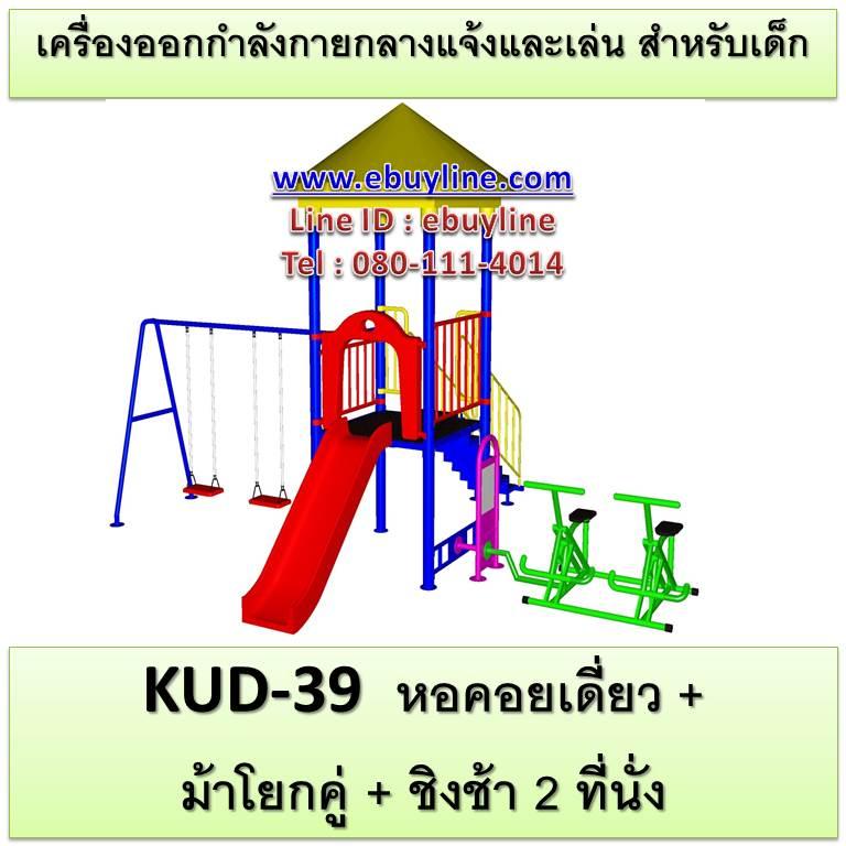 KUD-39 อุปกรณ์ออกกำลังกายและเล่นสำหรับเด็ก (หอคอยเดี่ยว + ม้าโยกคู่ + ชิงช้า 2 ที่นั่ง)